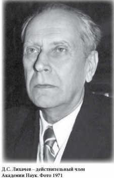 Лихачёв Дмитрий Сергеевич