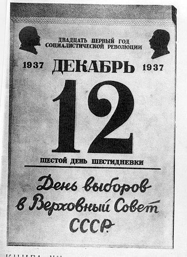 Советский революционный календарь