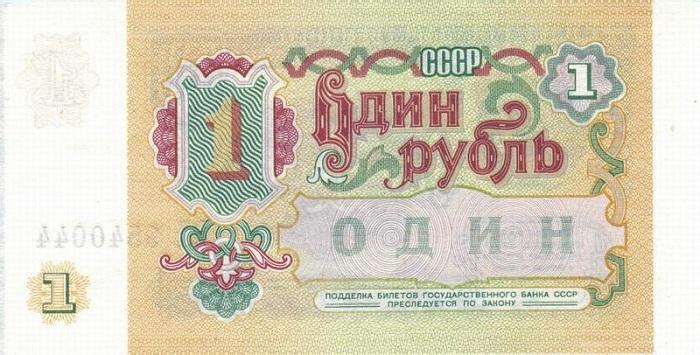 Валюта русский рубль монеты вануату