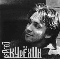 Курёхин Сергей Анатольевич
