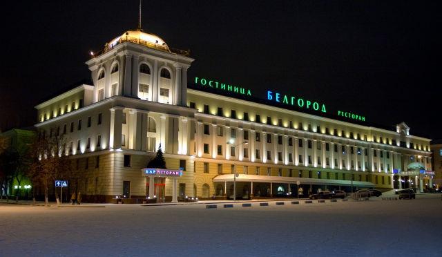 Гостиница Белгород, расположена на центральной площади города
