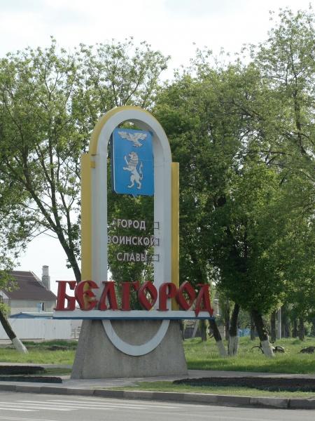 Стела Белгород при въезде со стороны г.Курска