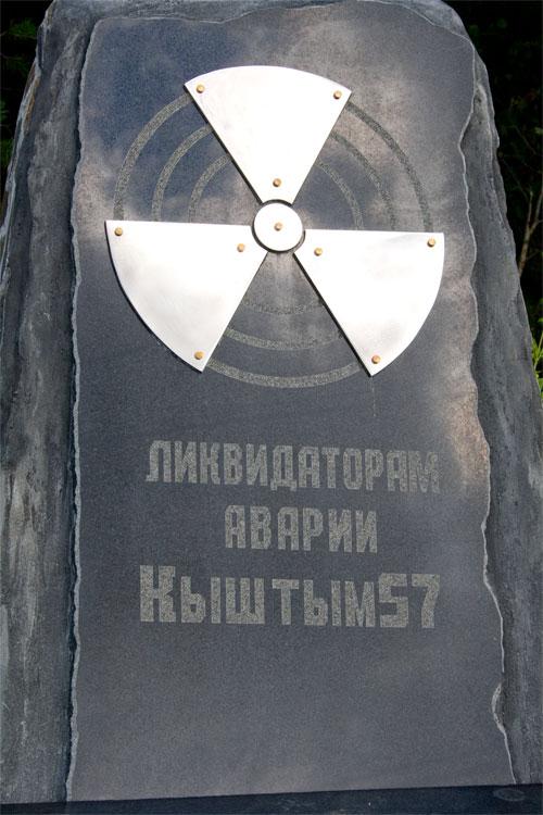 Единственный памятник ликвидаторам
