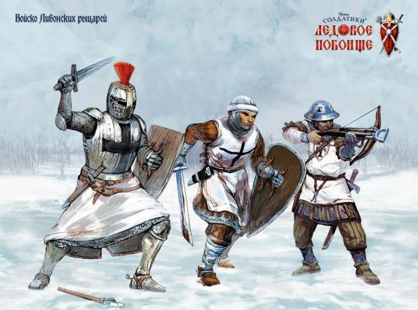 Войско Ливонских рыцарей