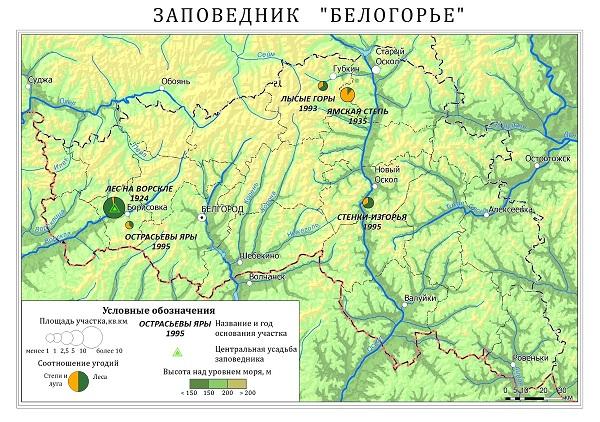 Белогорье (заповедник)